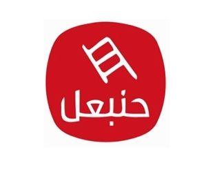 شاهدة الأن قناة حنبعل التونسية الفضائية Hannibal Tv بث مباشر