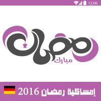امساكية رمضان 2016 المانيا Germany Ramadan Imsakia توقيت كل المدن Tech Company Logos Company Logo Ramadan