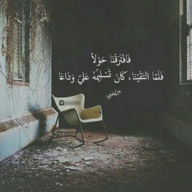 ذكريات Picture Quotes Arabic Quotes Arabic Poetry
