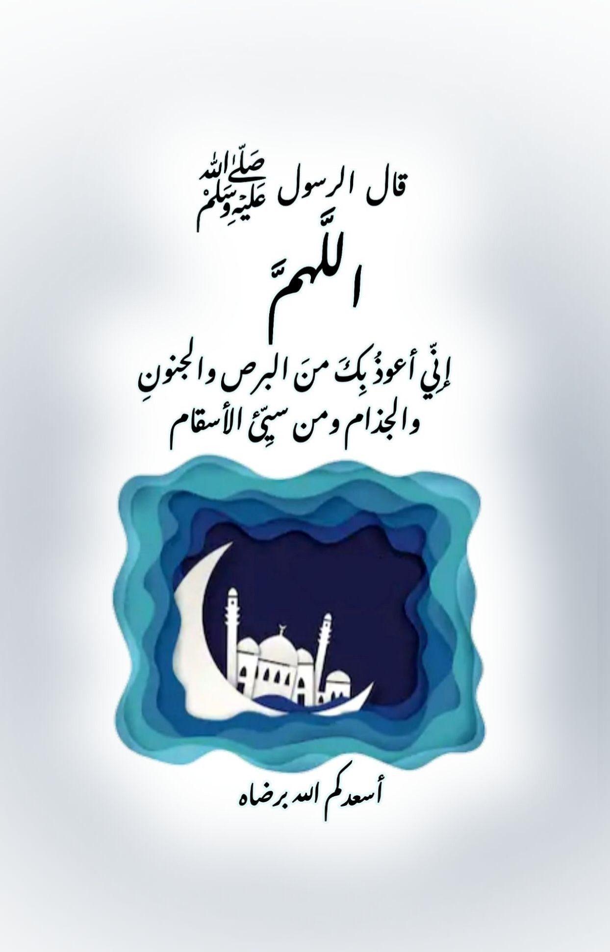 الل هم إن ي أعوذ ب ك من البرص والجنون والجذام ومن سي ئ الأسقام صححه الألباني Good Morning Greetings Morning Greeting Islamic Quotes Quran