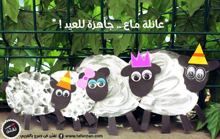 عائلة ماع جاهزة للعيد نشاط صنع خروف عيد الأضحى للاطفال أشغال فنية Sheep Family Craft Adha Eid Blog Blog Posts Desserts