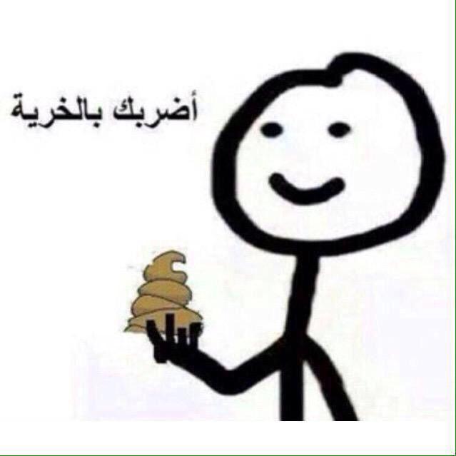 لناس كتيييير Memes Funny Faces Funny Arabic Quotes Cute Love Memes