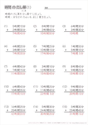 筆算 時間の足し算 問題プリント 無料ダウンロード印刷
