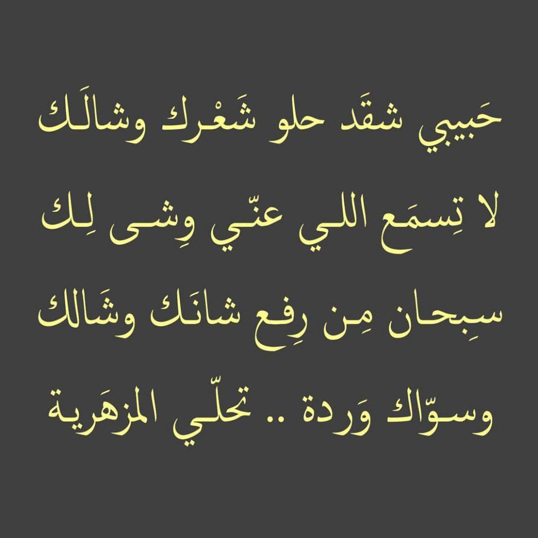 سبع أفكار لتنظيم شعر غزل وحب وعشق شعر غزل وحب وعشق Arabic Calligraphy Calligraphy