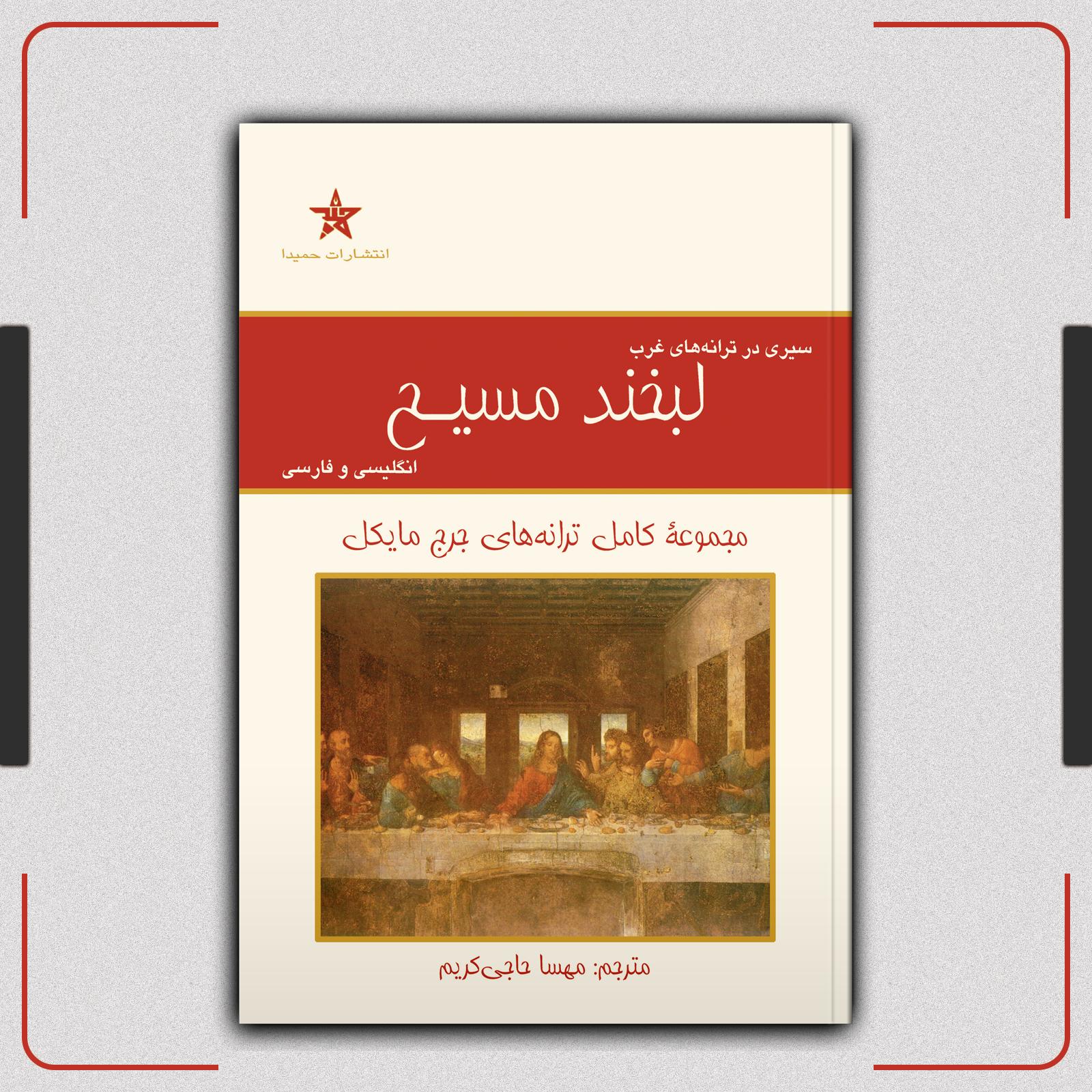 لبخند مسیح Books Book Cover Cover