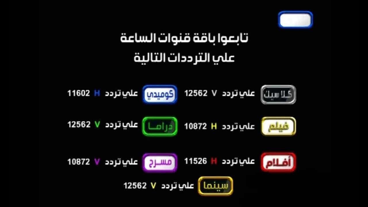 تردد قناة الساعة دراما على النايل سات 2019 التردد الجديد والصحيح لقناة Al Saah Drama Channel