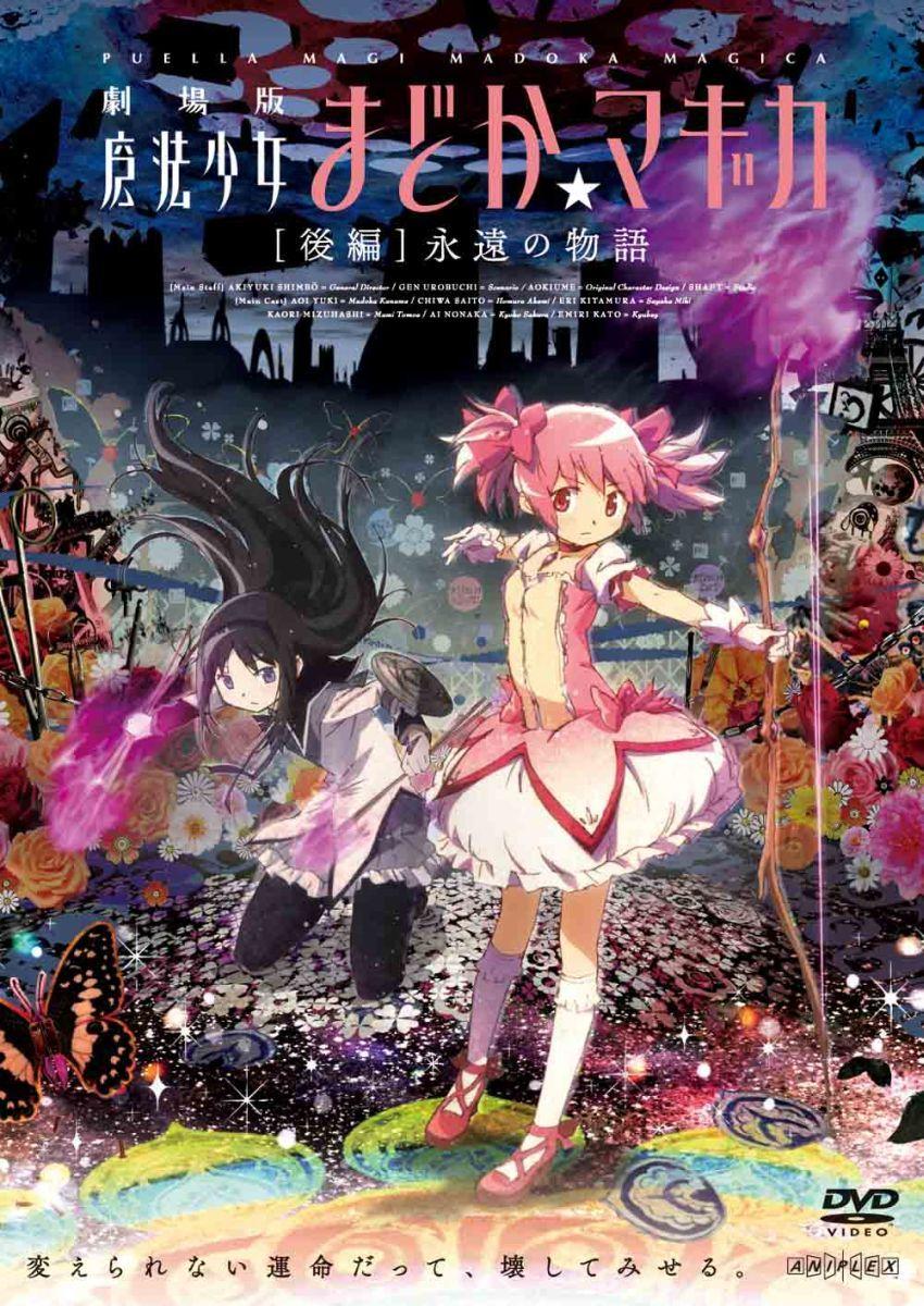 魔法少女まどか☆マギカ 永遠の物語 永遠の物語 Puella Magi Madoka Magica The