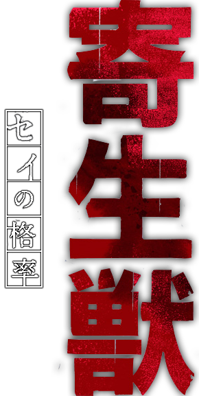 Kiseijuu Sei no Kakuritsu logo