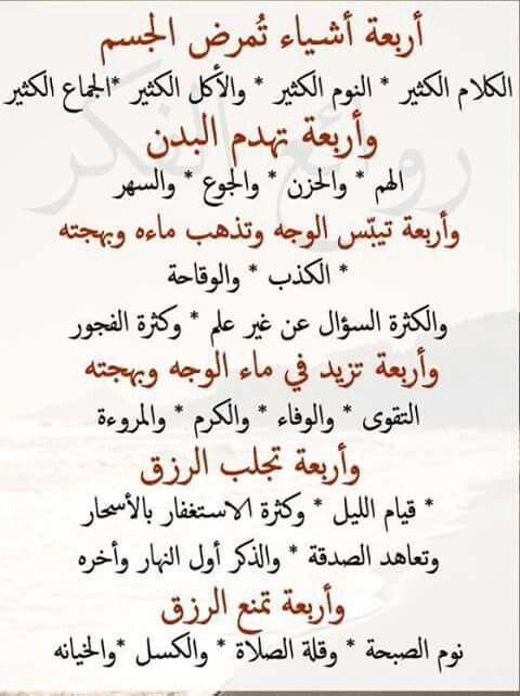 كلمات من ذهب خذوها و اعملو بها Words Quotes Hadeeth