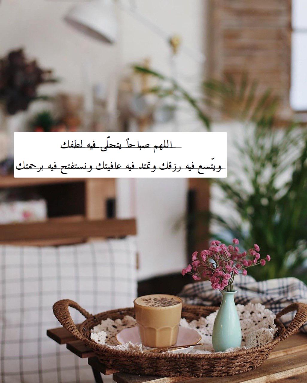 صباح الخير Coffee Quotes Place Card Holders Love Words