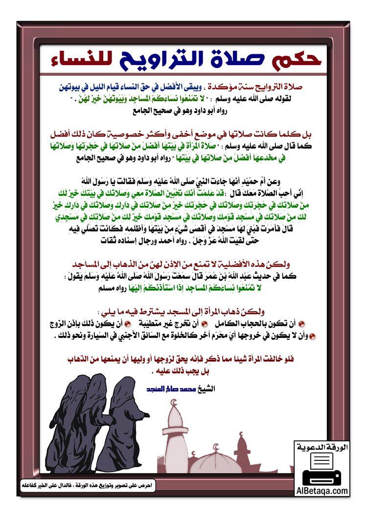 صلاة التراويح للنساء Islamic Information What Is Islam Ramadan