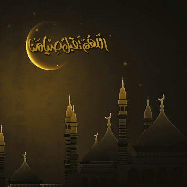 نسأل الله العظيم رب العرش العظيم أن يبلغنا وإياكم رمضان ويعيننا جميعا على الصيام والقيام وسائر الطاعات وأن يجعلنا من عت Home Decor Decals Poster Home Decor