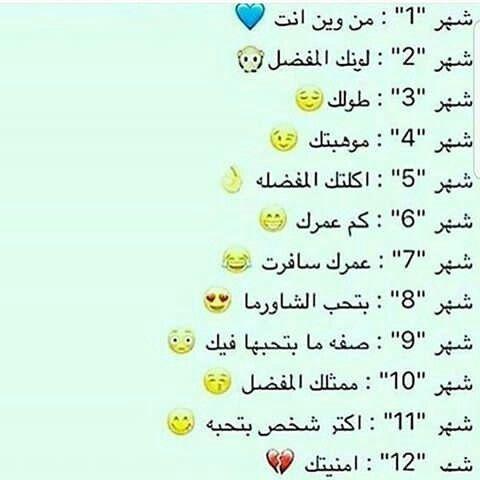 كل واحد يجاوب على حسب شهرو انا الشهر 1 من سوريا حماة Laughing Quotes Funny Laughing Quotes Funny Arabic Quotes