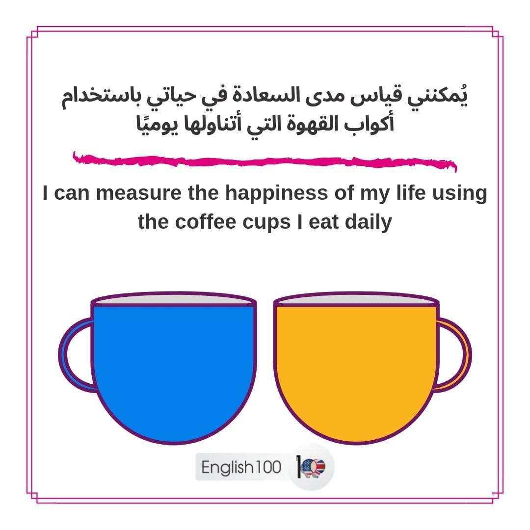 صور عبارات بالانجليزي English 100 Mirrored Sunglasses Coffee Cups Of My Life