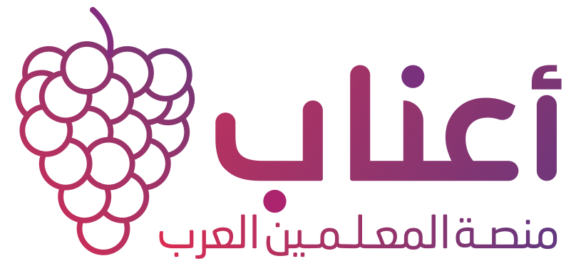 منصة أعناب لتدريب المعلمين العرب تغلق أولى جولاتها الاستثمارية بقيمة 1 5 مليون دولار Blog Website Save