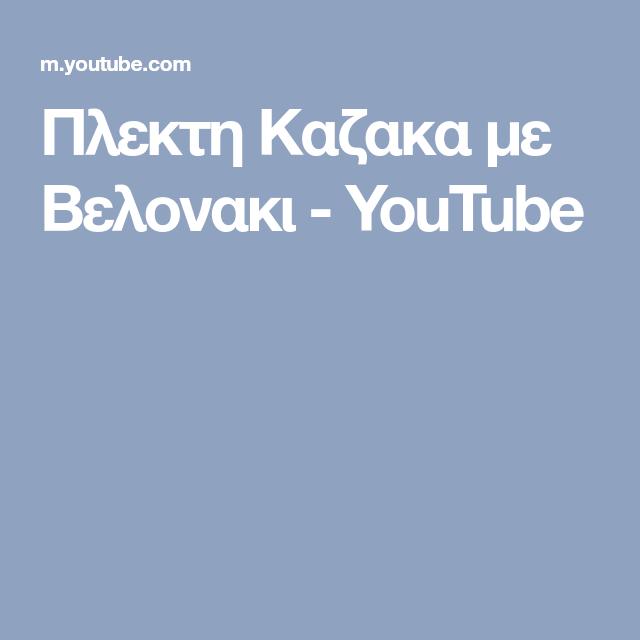 0cab9322eec1 Πλεκτη Καζακα με Βελονακι - YouTube