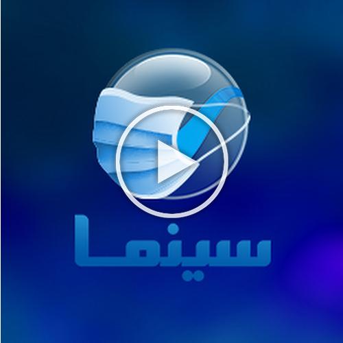 مشاهدة قناة روتانا سينما بث مباشر يوتيوب