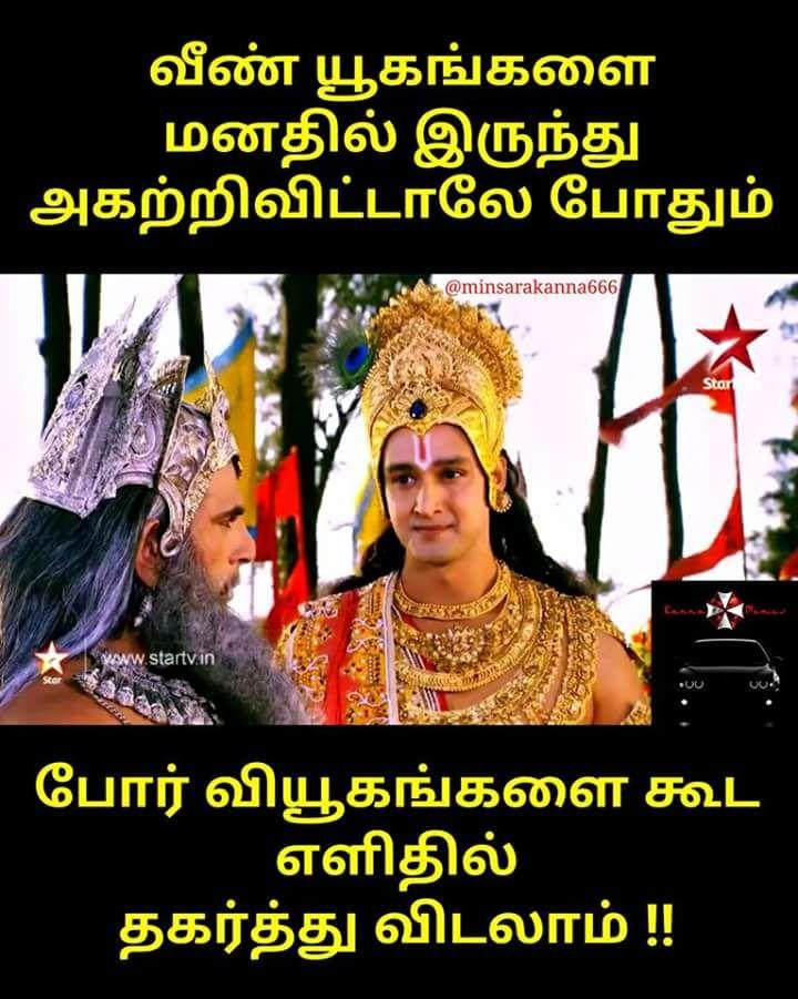 Mahabharata Quotes In Tamil Gita Quotes Devotional Quotes