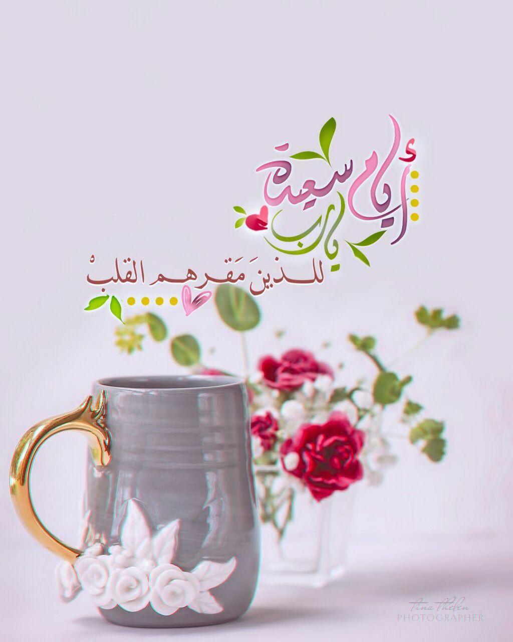 رزقكم الله راحة البال وفرج همكم ورزقكم من واسع كرمه جمعة مباركة الحياة السعيدة للسياحة Good Morning Arabic Islamic Messages Best Urdu Poetry Images