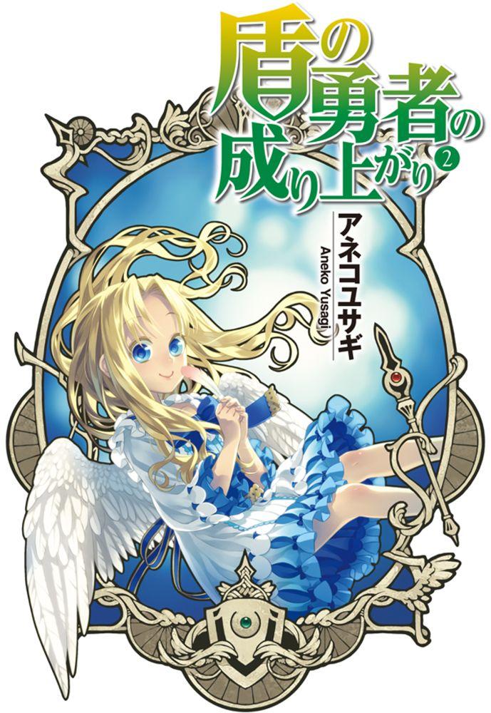 Firo (Tate no Yuusha no Nariagari)/1877432 Anime images