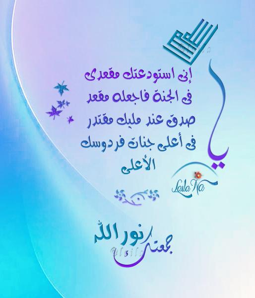 يا الله انى استودعتك مقعدى My Design Islamic Quotes Quotes