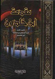 خطأ في قاعدة البيانات Books Free Download Pdf Books Book Worth Reading