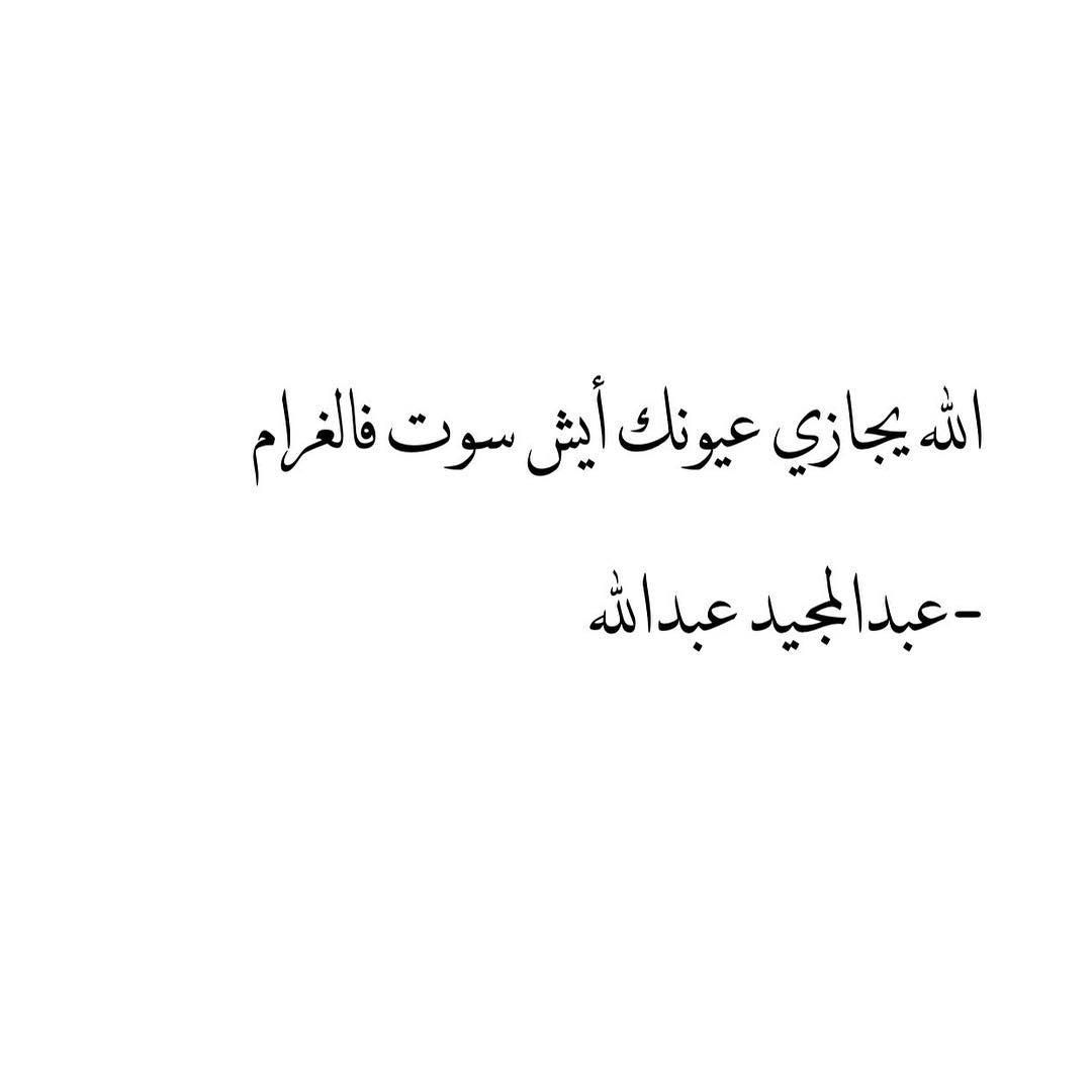 Pin By Mouthhila On احكي بهمسك شعر Cute Love Quotes Love Quotes Cute Love