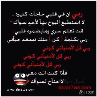 كن معي يارب فااني لااحتاج سواك Arabic Quotes Proverbs Quotes