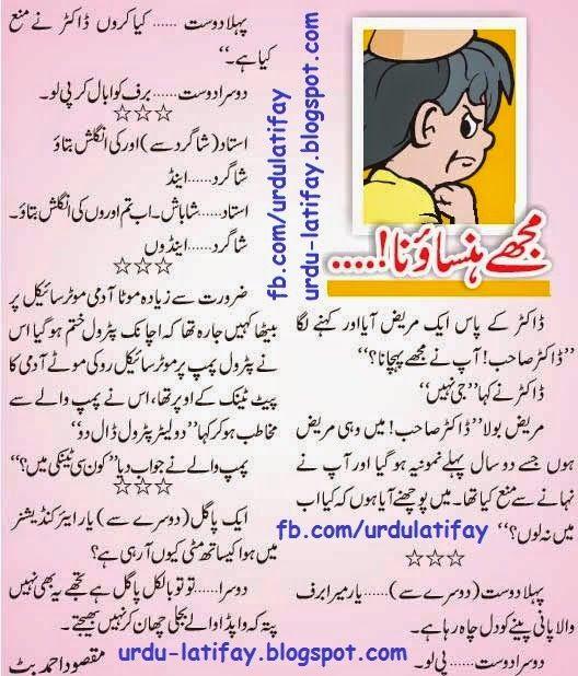 Pin By Amjad Ayub On Urdu Latifay Latest Funny Jokes Funny Words Funny Quotes