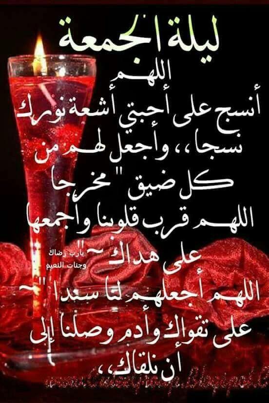Desertrose جمعة مباركة ليلة الجمعة مساء الجمعه Good Morning Greetings Friday Pictures Morning Greetings Quotes