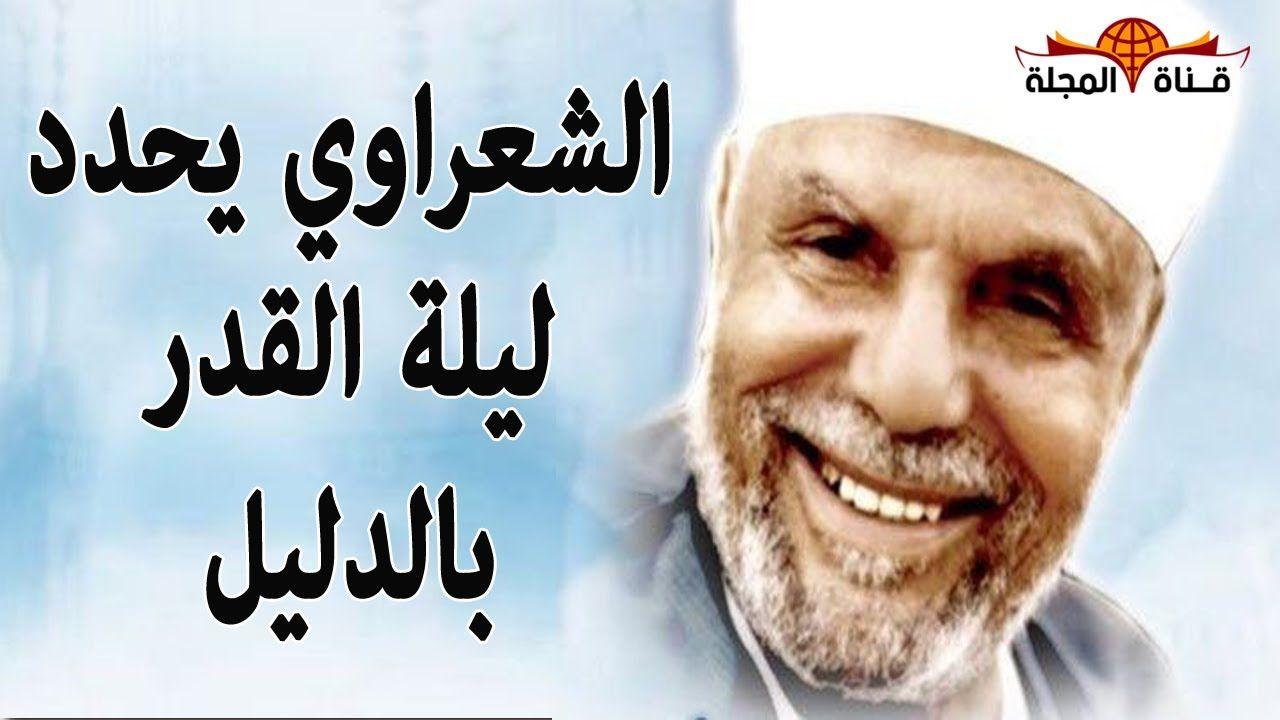 شاهد كيف حدد الشيخ الشعراوي ليلة القدر باليوم وهو في السعودية Youtube Youtube Historical Historical Figures