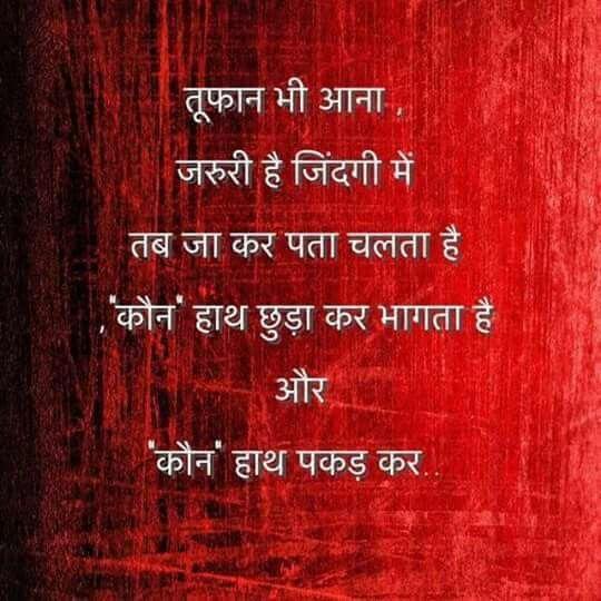 Pin By Seema B On Hindi/Urdu/Gujarati Poetry/quotes