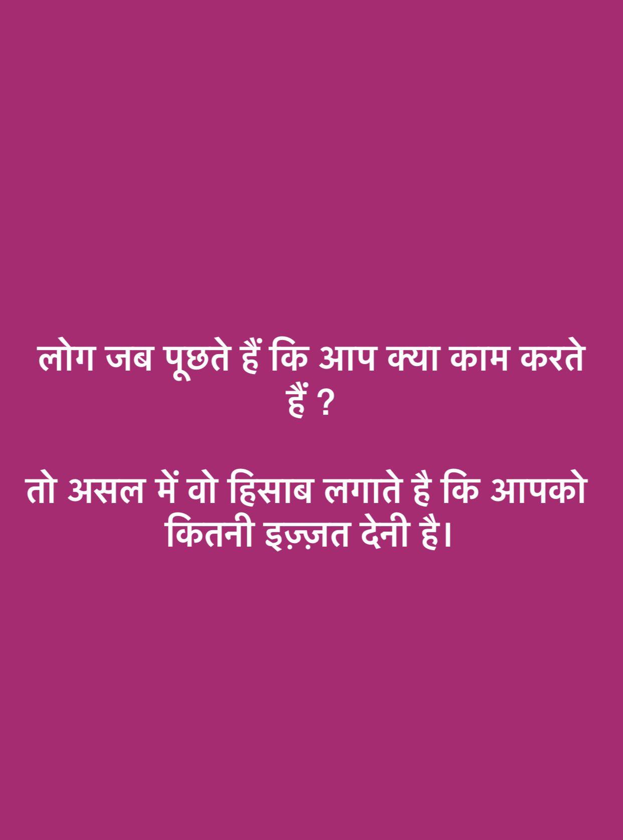 Pin by Dr. Rahul Kumar Meena on Thought reprint ☺️ Hindi
