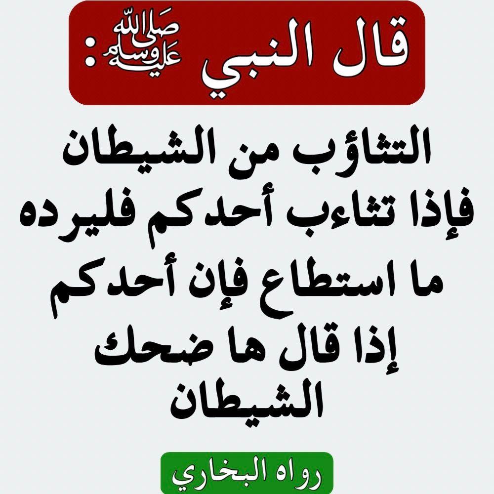 Hadeet حديث شريف Hadith Duaa Islam Quotes