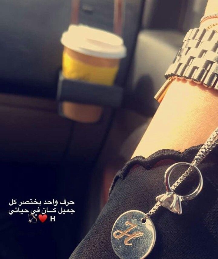 Pin By Bouchra H On سناباتي Islamic Love Quotes Arabic Quotes Cover Photo Quotes