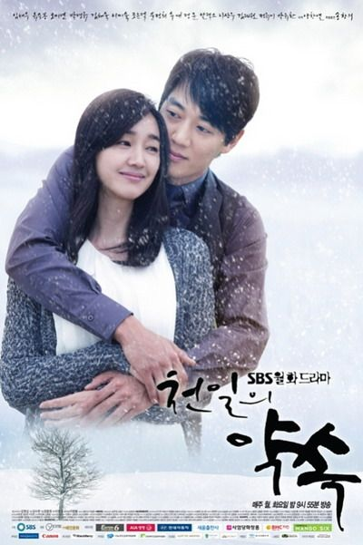SBS Koreaanse dating show