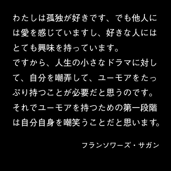 I like loneliness. #words #quotes #sagan #japanese