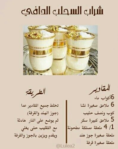 Pin By R S On حلى Coffee Drink Recipes Healthy Drinks Smoothies Yummy Food Dessert