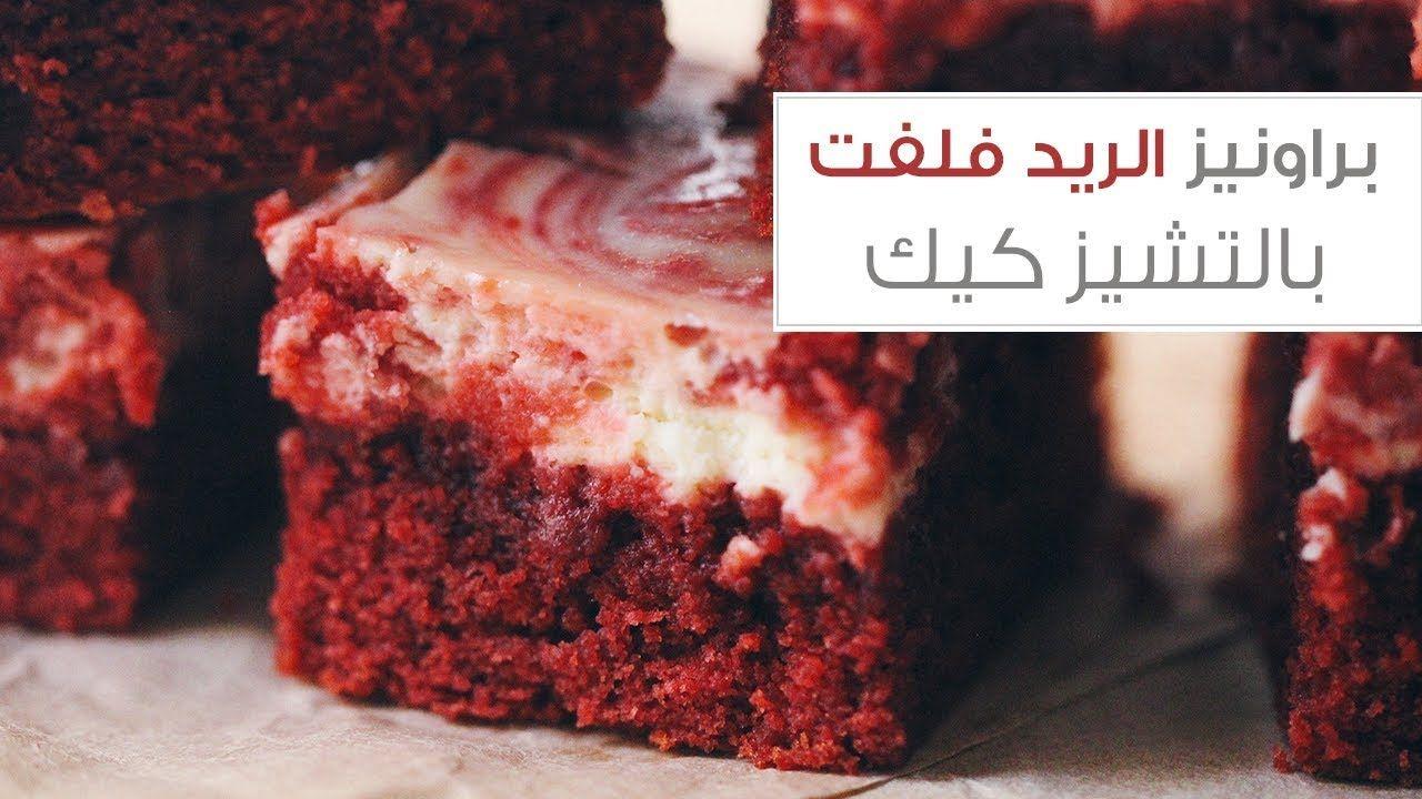 براونيز الريد فيلفت بالتشيز كيك Red Velvet Cheesecake Brownies Cheesecake Recipes Food Pastry