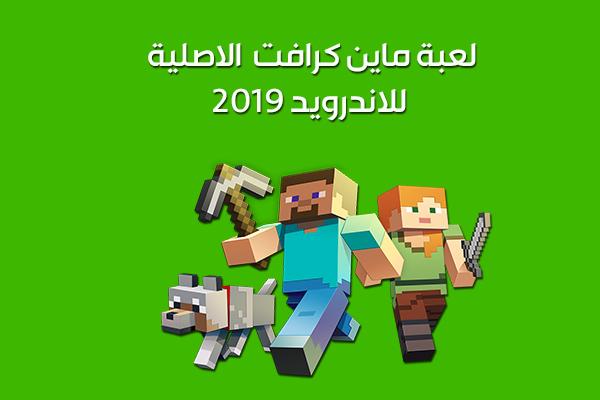 تحميل لعبة ماين كرافت الاصلية للاندرويد مجانا ماين كرافت الاصلية مجانا للجوال آخر اصدار 2019 Minecraft Geek Stuff Narnia