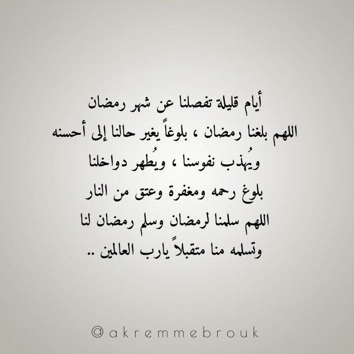 Image About ر م ض ان In Alhh By Selma Anna On We Heart It We Heart It Words Lias
