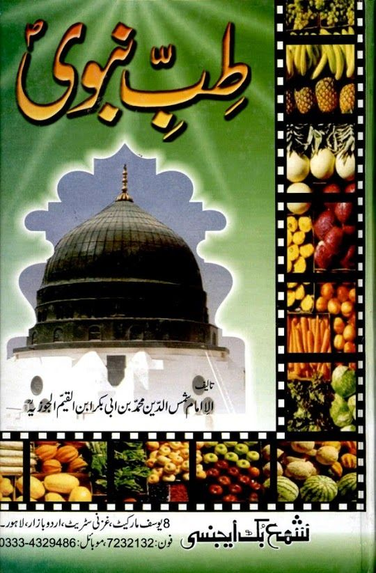Subah Shaam Ki Duain Pdf Downloadgolkes