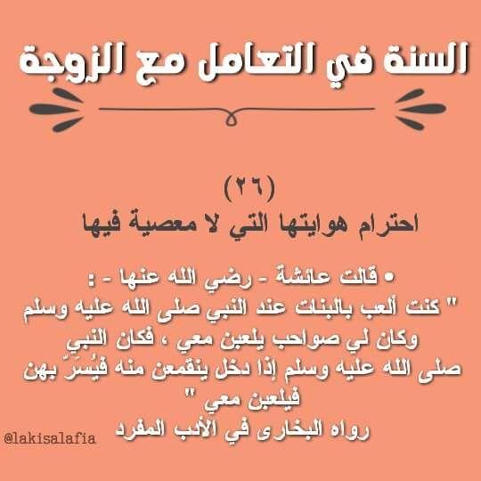 السنة في التعامل مع الزوجة Quran Verses Ahadith Peace Be Upon Him
