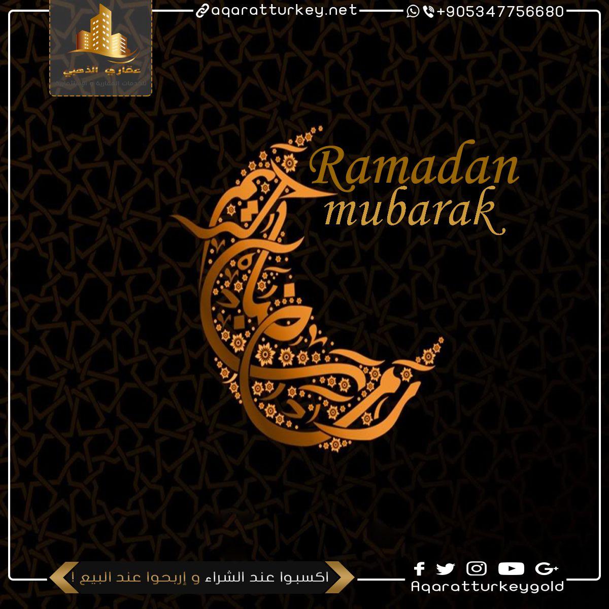 تهنئة من شركة العقار الذهبي Ramadan Ramadan Mubarak Aic