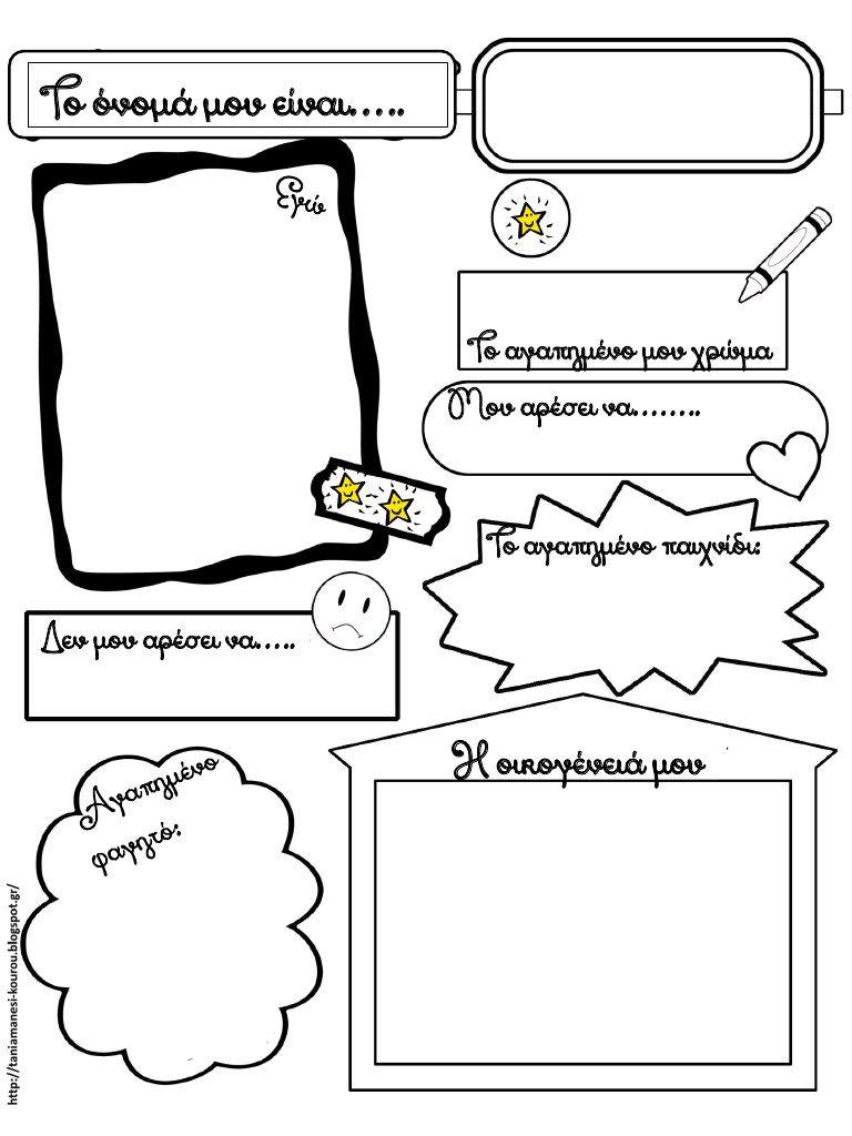 Pin by Noni Kyriakou 🍭💫 on classroom ideas