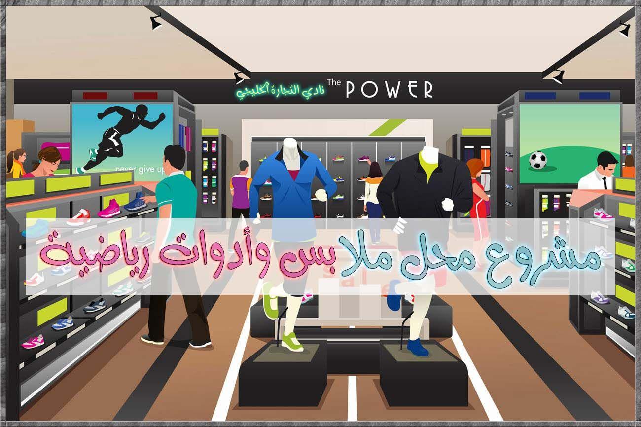 7e21cc6aab838 مشروع ناجح .. مشروع محل ملابس وأدوات رياضية في السعودية