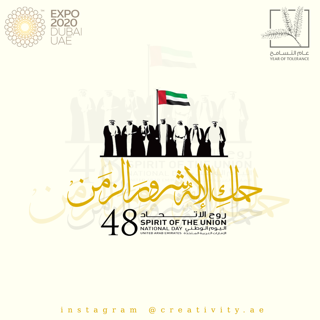 تصميم بسيط لليوم الوطني الإماراتي 48 Tech Company Logos Company Logo Expo 2020