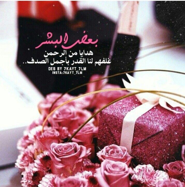 هاتلي نفسك هديه Takeout Container Love Quotes Arabic Quotes
