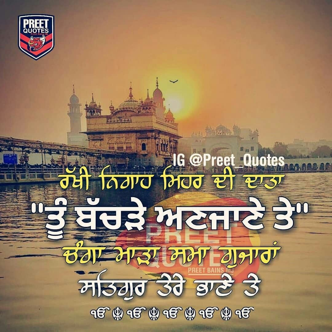 Pin By It's All About U On Waheguru Ji