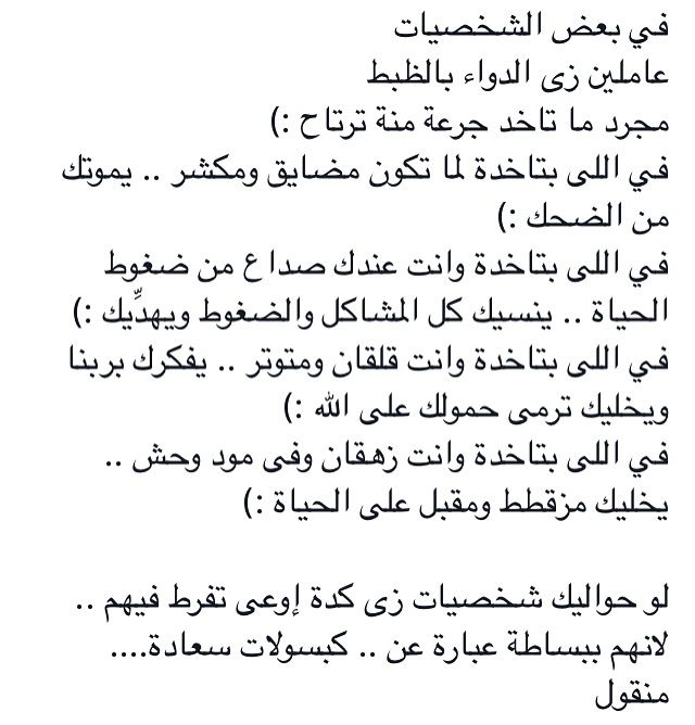 Pin By Amira On همسات Funny Quotes Quotes Words